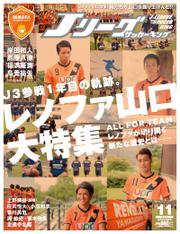 Jリーグサッカーキング2015年11月号