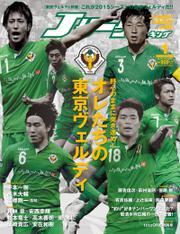 Jリーグサッカーキング2016年1月号