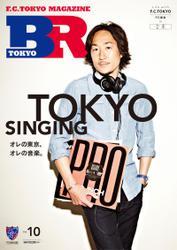 F.C.TOKYO MAGAZINE BR TOKYO Vol.10