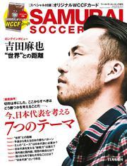 SAMURAI SOCCER KING 2017年11月号 (ワールドサッカーキング2017年11月号増刊)