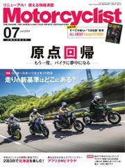 モーターサイクリスト (2018年7月号)