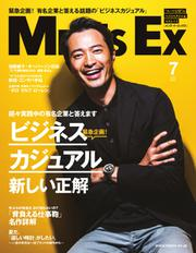 MEN'S EX(メンズイーエックス) (2018年7月号)