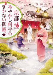 京都あやかし料亭のまかない御飯