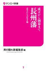 三栄ムック (成立から倒幕まで 長州藩 志士たちの生き様)