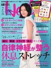 日経ヘルス (2018年7月号)