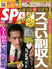 SPA! (2018年6/12・19号合併号)