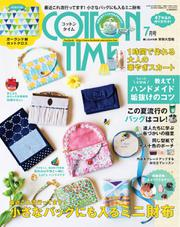 COTTON TIME (2018年7月号)