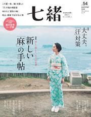 七緒(ななお) (Vol.54)