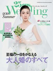 25ans Wedding ヴァンサンカンウエディング (2018 Summer)