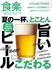 食楽(しょくらく) (2018年夏号)
