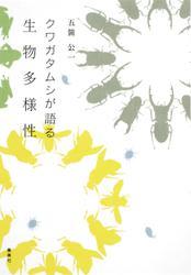 クワガタムシが語る生物多様性