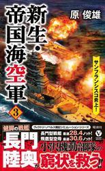 新生・帝国海空軍(3) サンフランシスコ炎上!