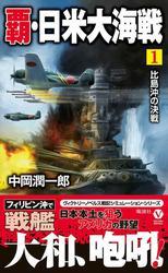 覇・日米大海戦 (1) 比島沖の決戦