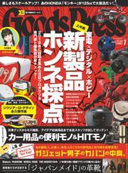 月刊GoodsPress(グッズプレス) (2018年7月号)