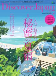Discover Japan (2018年7月号)