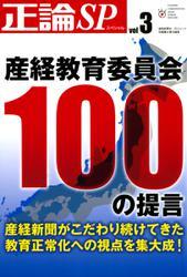 正論SP(スペシャル) (産経教育委員会100の提言)