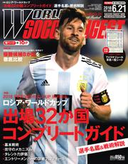WORLD SOCCER DIGEST(ワールドサッカーダイジェスト) (6/21号)
