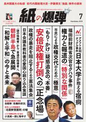 紙の爆弾 (2018年7月号)