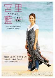 週刊パーゴルフ特別編集 引退記念グラフィティ「ありがとう!宮里藍」 (2018/05/30)