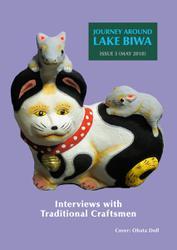 Journey Around Lake Biwa (第3号)