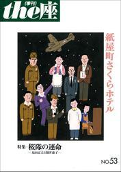 the座 53号 紙屋町さくらホテル(2003)
