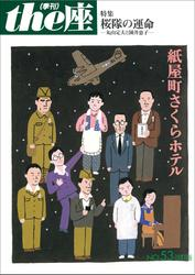 the座 53号 紙屋町さくらホテル(2007)