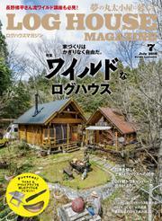 LOG HOUSE MAGAZINE(ログハウスマガジン)  (2018年7月号)