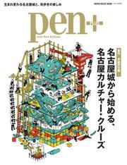 Pen+(ペンプラス) (【復元 木造天守閣】 名古屋城から始める、名古屋カルチャー・クルーズ  (メディアハウスムック))