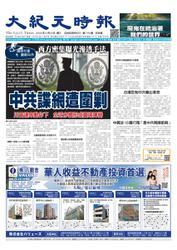 大紀元時報 中国語版 (6/6号)