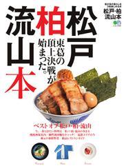 エイ出版社の街ラブ本 (松戸・柏・流山本)