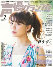 声優グランプリ (2018年7月号)