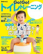 Go!Go!トイレトレーニング