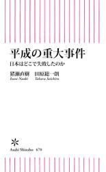平成の重大事件 日本はどこで失敗したのか