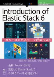 Introduction of Elastic Stack 6 これからはじめるデータ収集&分析