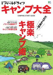 別冊フィールドライフ キャンプ大全 (2018/05/28)