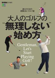 """大人のゴルフの""""無理しない""""始め方 (2018/05/28)"""