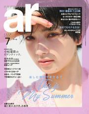 ar(アール) (2018年7月号)