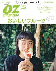 OZmagazine (オズマガジン)  (2018年7月号)