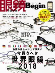 眼鏡Begin(ビギン) (Vol.24)