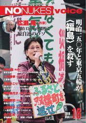 増刊 月刊紙の爆弾 (NO NUKES voice vol.16)