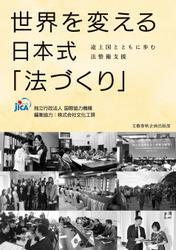 世界を変える日本式「法づくり」 途上国とともに歩む法整備支援