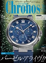 クロノス日本版 no.077