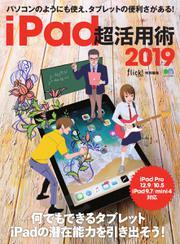 iPad超活用術 (2019)