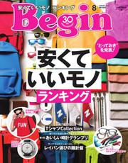 Begin(ビギン) (2018年8月号)