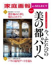 家庭画報 e-SELECT (Vol.14 今、ふたたびの 美の都パリへ)