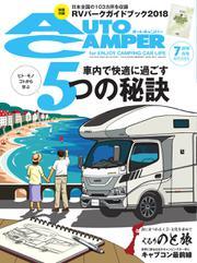 AutoCamper(オートキャンパー) (2018年7月号)
