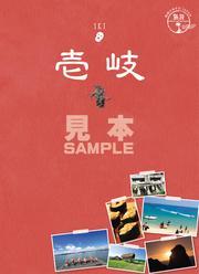島旅 06 壱岐【見本】