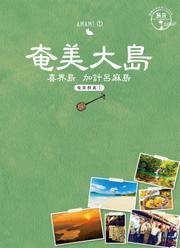島旅 02 奄美大島(奄美群島1)