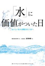 「水」に価値がついた日――おいしい水から機能をもつ水へ