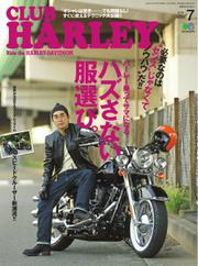 CLUB HARLEY(クラブハーレー) (2018年7月号)